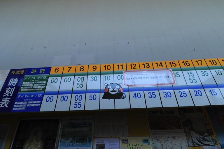 長州港 時刻表